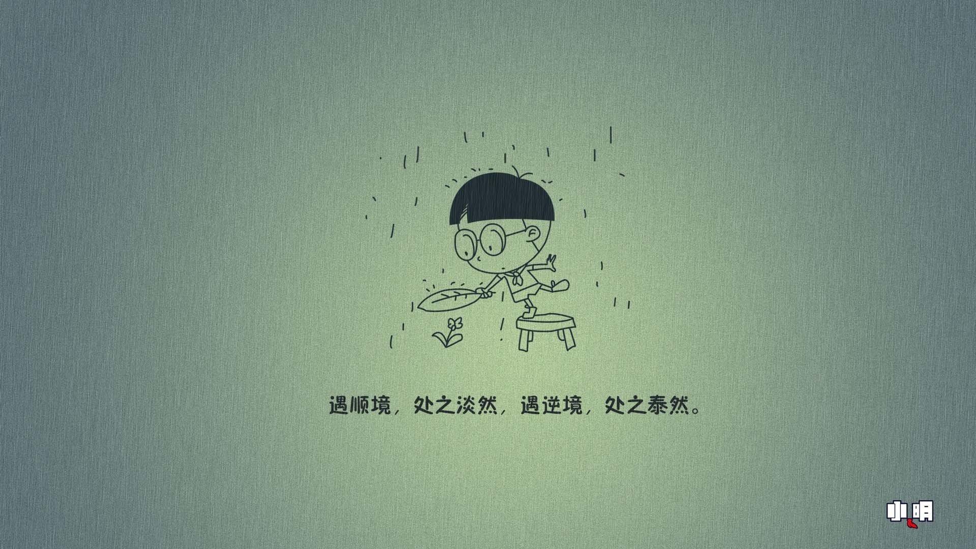 android安卓动漫 卡通 小明 手绘 励志 可爱高清手机