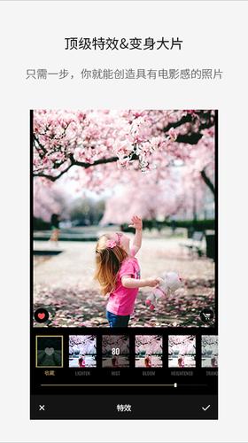 安卓手机照片优化(Fotor) 5.0.0.590 官方版
