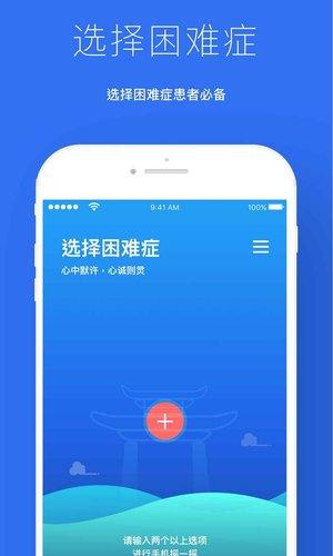 祈机app v1.1.0 安卓版