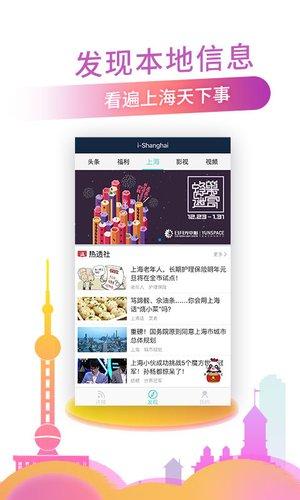 i-Shanghai app v4.8.1 安卓版