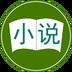 免费小说网安卓版(apk)