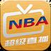 NBA直播安卓版(apk)