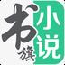 书旗小说 安卓最新官方正版