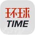 环球TIME安卓版(apk)