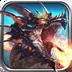龙战争-送巨龙 安卓最新官方正版