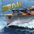 战舰黎明-巅峰战舰帝国安卓版(apk)