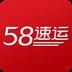 58速运 安卓最新官方正版