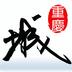 重庆城 安卓最新官方正版