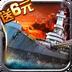 舰指太平洋-战舰帝国2 安卓最新官方正版