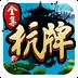杭牌全集 安卓最新官方正版