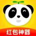 熊猫摇摇-自动抢红包 安卓最新官方正版