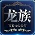 龙族世界-江南正版 安卓最新官方正版