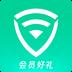WiFi管家 安卓最新官方正版