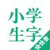 小学生字本 安卓最新官方正版