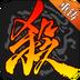 三国杀-春节专版安卓版(apk)