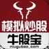 牛股宝模拟炒股票 安卓最新官方正版