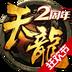 天龙八部3D-王霸雄图 安卓最新官方正版