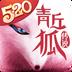 青丘狐传说安卓版(apk)