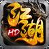 江湖HD-送VIP 安卓最新官方正版