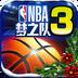 美职篮梦之队3-正版NBA安卓版(apk)