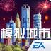 模拟城市:我是市长-新春定制版 安卓最新官方正版