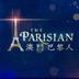 澳门巴黎人客户端 安卓最新官方正版