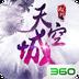 九州天空城-3D国战手游安卓版(apk)