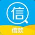 信用管家-征信借贷钱包 安卓最新官方正版