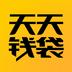 天天钱袋-现金贷款借钱分期 安卓最新官方正版