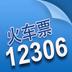 12306火车票安卓版(apk)