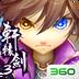 轩辕剑3手游版-大宇官方正版授权 安卓最新官方正版