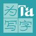 为Ta写字 安卓最新官方正版