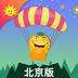 同步学-北京版安卓版(apk)