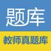 教师资格证考试题库 安卓最新官方正版