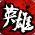 中华英雄安卓版(apk)