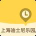 上海迪士尼乐园安卓版(apk)