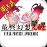最终幻想:觉醒-SE正版