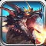 龙战争-送巨龙