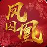 凤囚凰-女生游戏