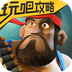 玩吧攻略 for 海岛奇兵 3.2.0安卓游戏下载