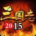 三国志2015(周年庆送甲将) 3.0.0安卓游戏下载