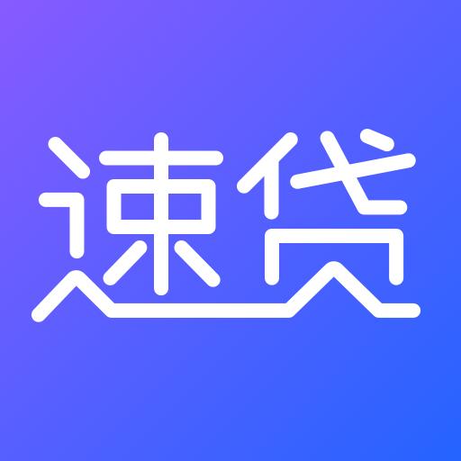 速贷小额借款贷款安卓下载 安卓汇 app.28sn.com