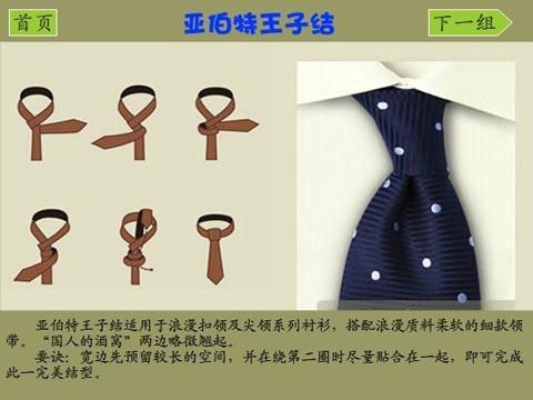 >领带打法图解