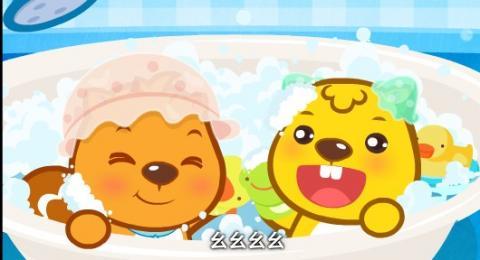 贝瓦儿歌《我爱洗澡》:我爱洗澡,皮肤好好。我爱洗澡,唱唱跳跳。小朋友们爱洗澡吗?