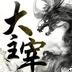 大主宰 1.1.6安卓游戏下载