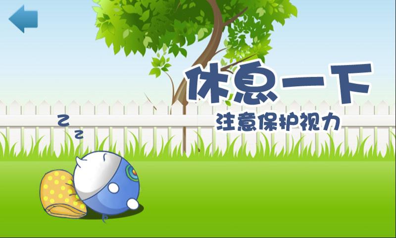 儿童游戏动物篇