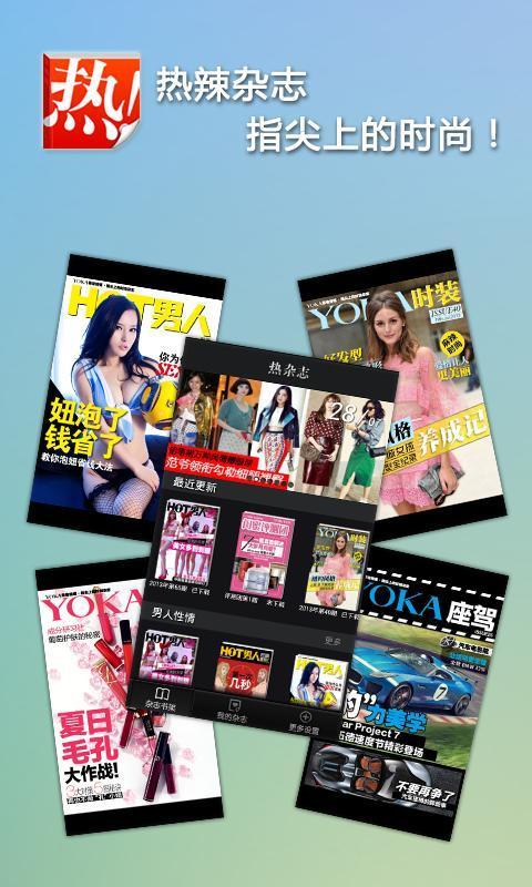 热杂志-YOKA出品截图5