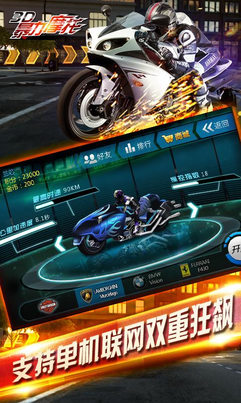 3D暴力摩托截图2