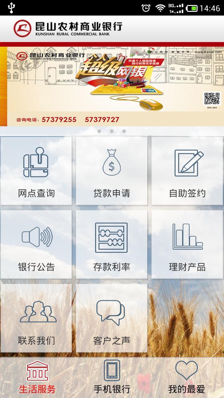 昆山农商银行截图