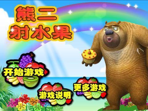 熊二动态图片大全可爱
